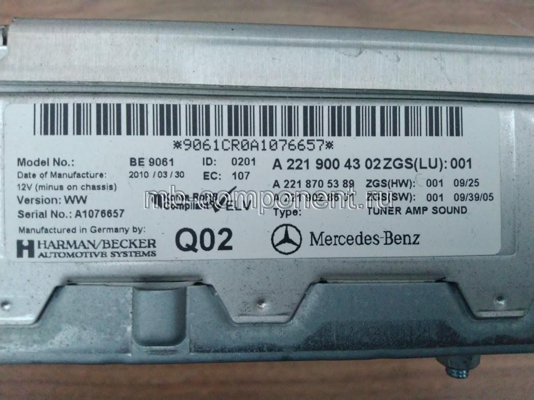 Усилитель звука Harman Mercedes W221 C216 рестайлинг